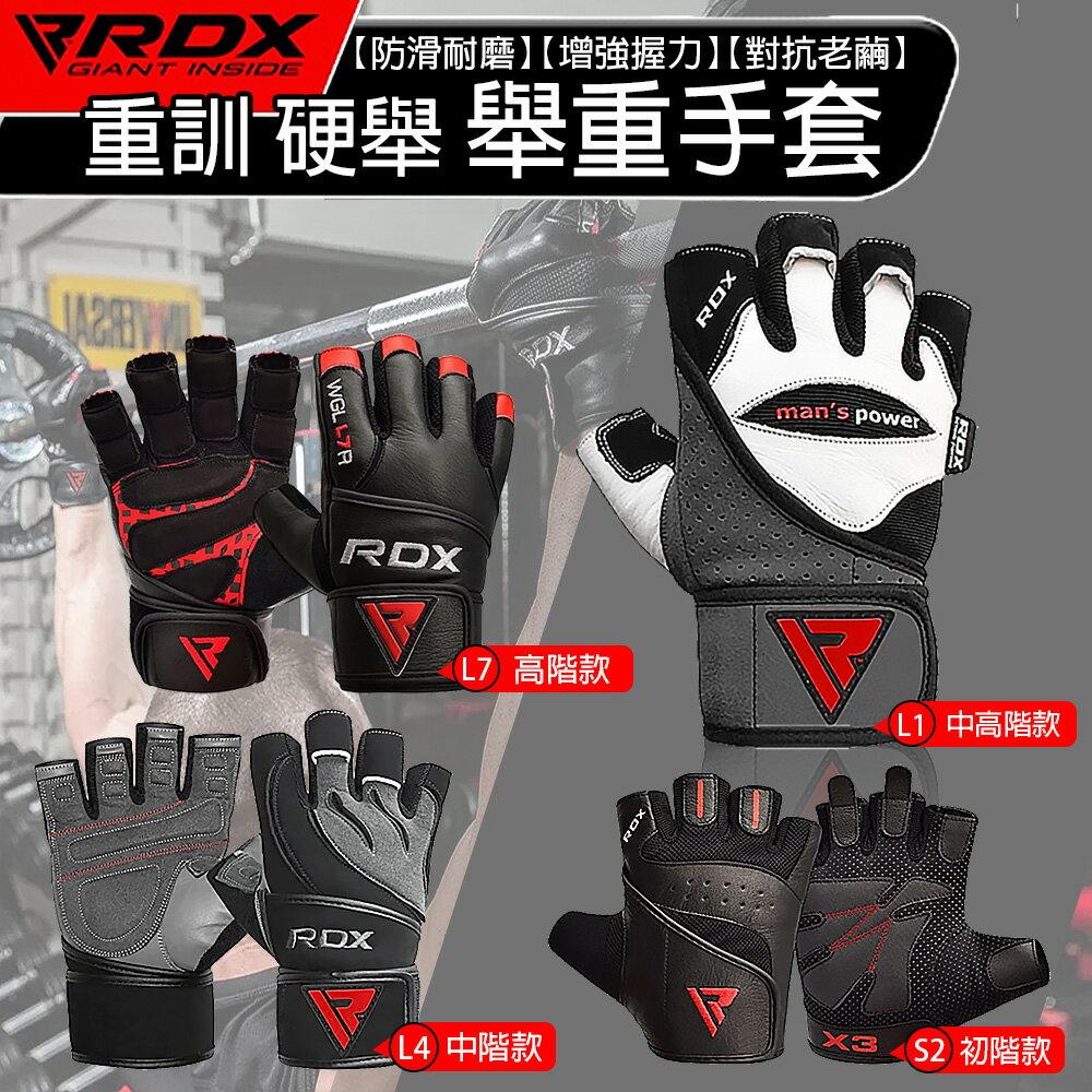 【原廠現貨】RDX 專業健身手套 重訓 舉重 真皮 全皮 放滑 WGL L4G S2B L1W L7R D70035