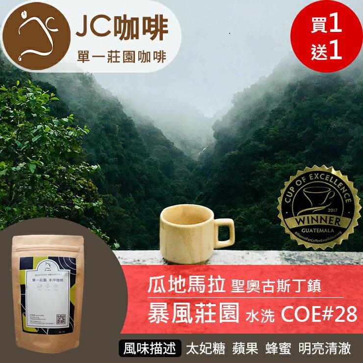 【買一送一】JC咖啡 半磅豆▶瓜地馬拉 暴風莊園 水洗 ★COE#28競標批次▶買一送一 出貨半磅*2包(同品項) 0
