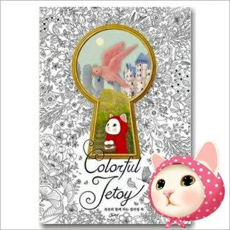 正版-韓國 Colorful Jetoy 甜蜜貓繪本/著色本/畫冊/手繪本/紓壓/療癒╭。☆║.Omo Omo go物趣.║☆。╮