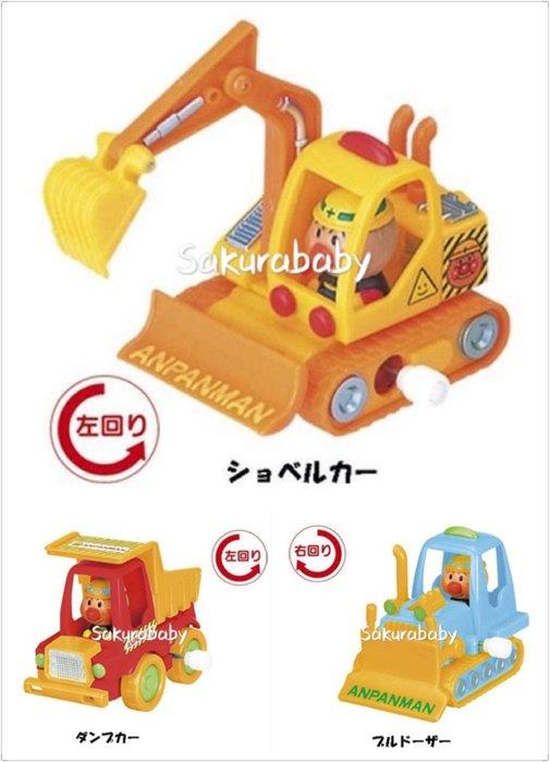 麵包超人 玩具車 發條玩具 怪手 堆土機 砂石車 _櫻花寶寶