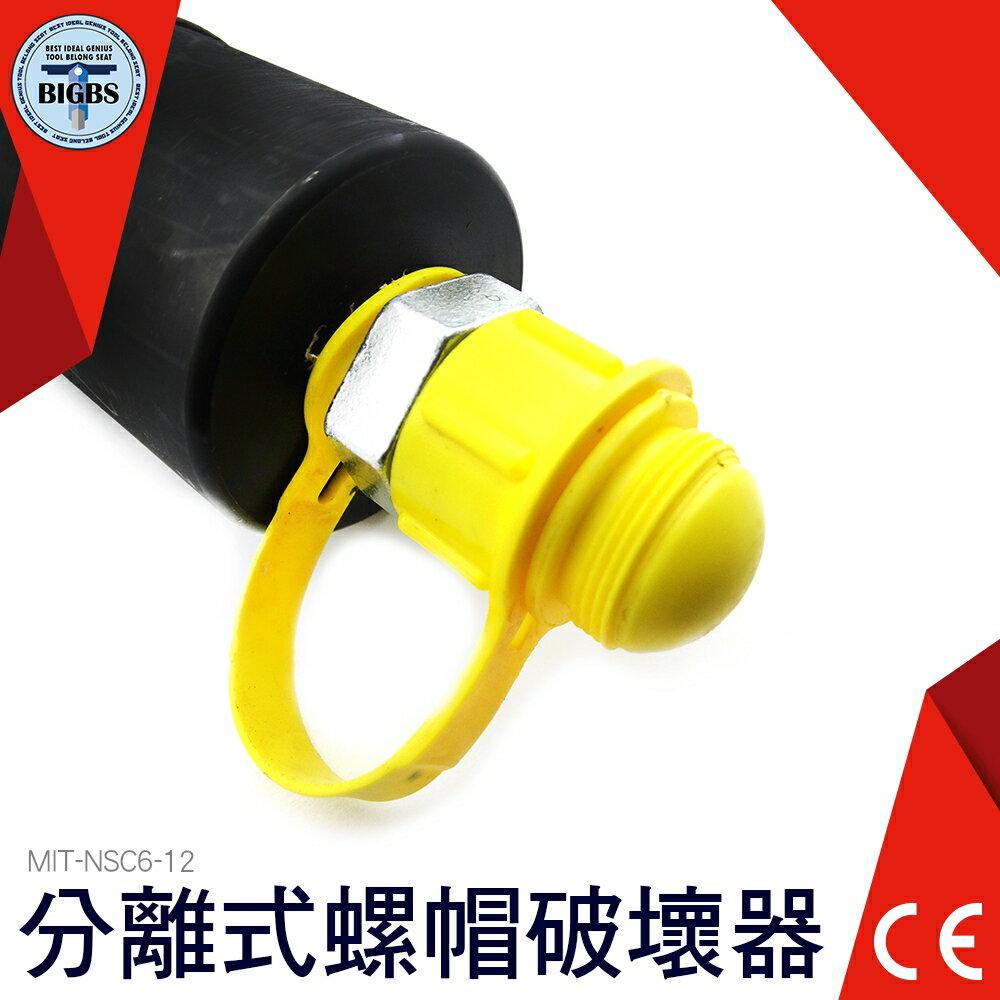 利器五金 工程專用 螺姆滑牙 切斷器 螺母破壞器 液壓 螺帽切斷器 套筒 生鏽螺帽 大型螺帽