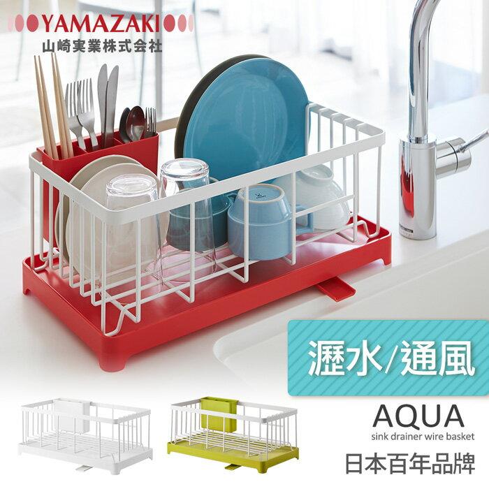 【YAMAZAKI】AQUA分拆式瀝水架-白 / 綠 / 紅★置物架 / 多功能收納 / 廚房用品 / 居家收納 2