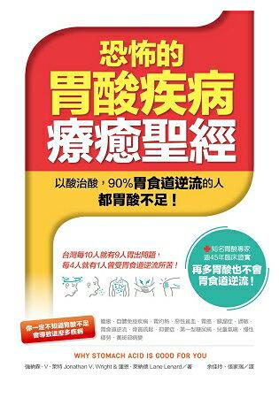 恐怖的胃酸疾病療癒聖經:以酸治酸----90%胃食道逆流的人都胃酸不足!