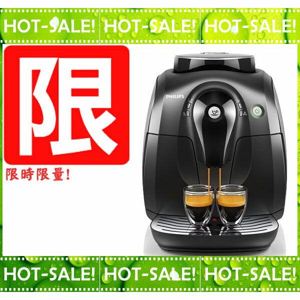《限量特價!!》Philips Saeco HD8650 / HD-8650 飛利浦 全自動 咖啡機 (全新品台灣飛利浦保固二年)