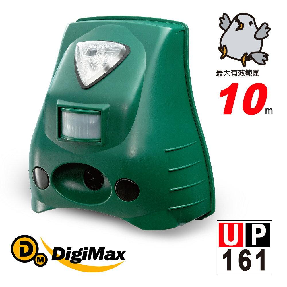 DigiMax【UP-161】艾摩三合一驅鳥器