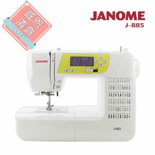 (大回饋)日本車樂美JANOME電腦型全迴轉縫紉機J-885