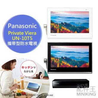 【配件王】日本代購 國際牌 Panasonic Private Viera UN-10T5 10吋 攜帶防水 平板電視