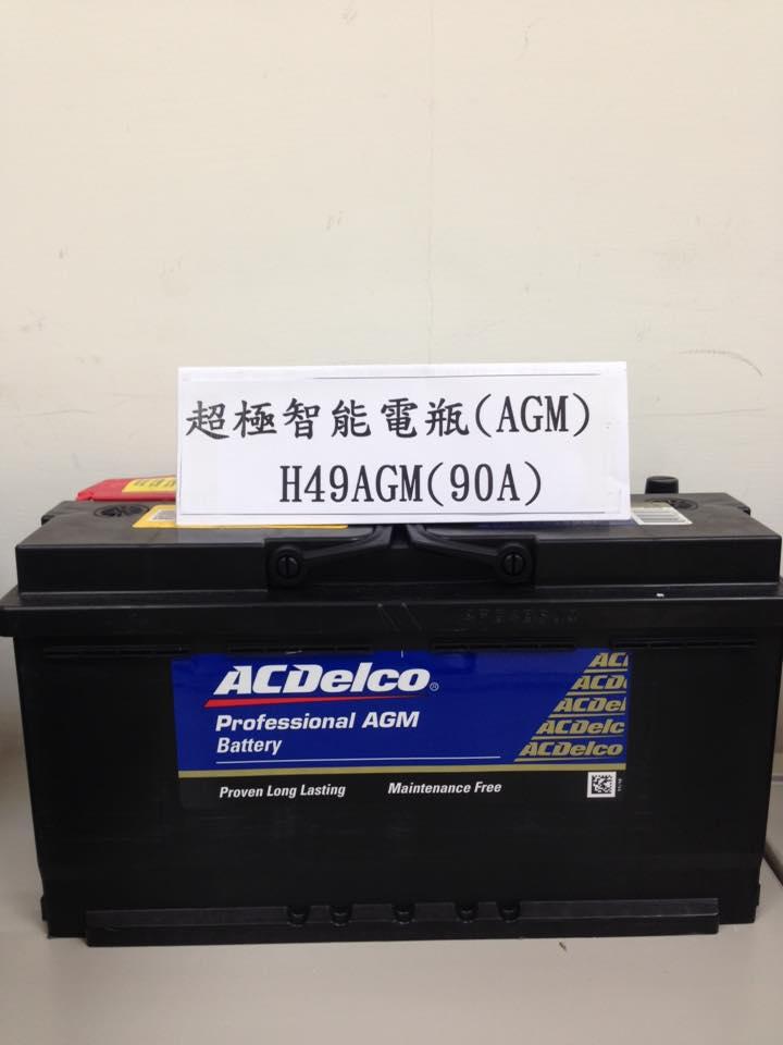 H49 AGM (90安培) 免加水汽車電池