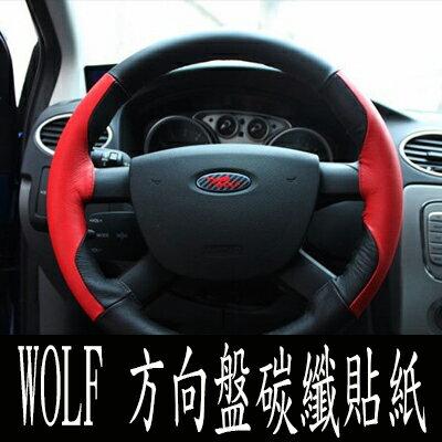 A0102 FORD WOLF 方向盤貼 FOCUS 沂軒