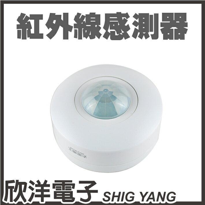 ※ 欣洋電子 ※ 太星電工 紅外線圓形感測器/適用於天花板(WD602)