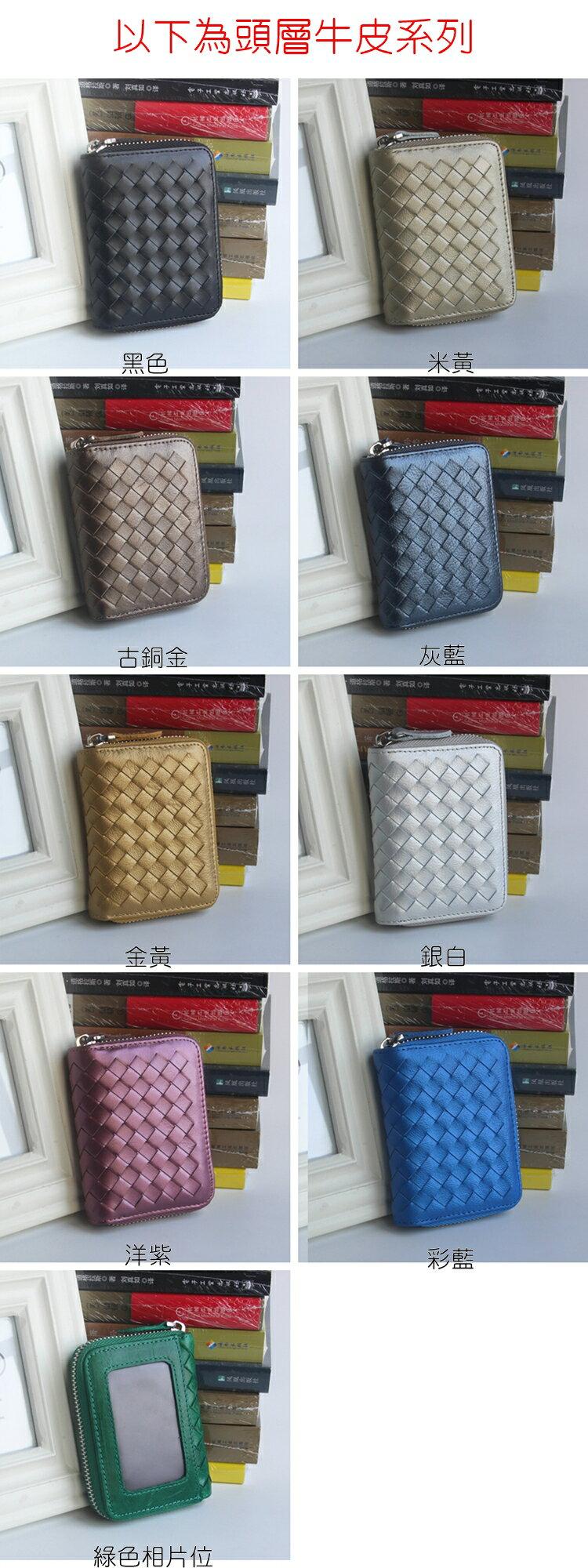 【喜番屋】真皮手工編織羊皮男女通用拉鏈10卡位風琴零錢包卡片包卡片夾附包裝【KN39】 8