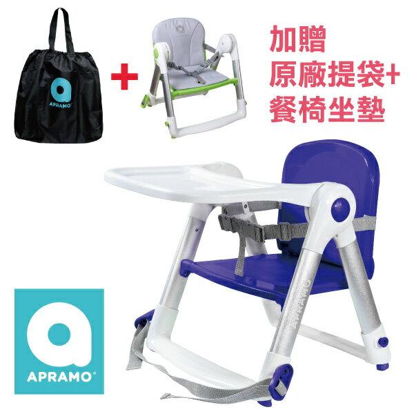 【加贈提袋+餐椅座墊】APRAMO FLIPPA摺疊式/攜帶式兒童餐椅-紫色(原QTI)