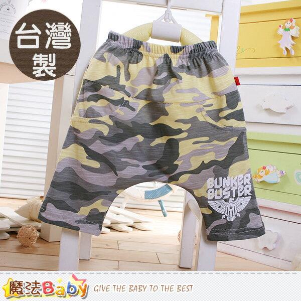 男童裝 台灣製幼兒夏季哈倫短褲 魔法Baby~k50330