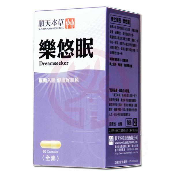 順天本草樂悠眠(550mgx60粒盒)x1-原價$1200-已售完