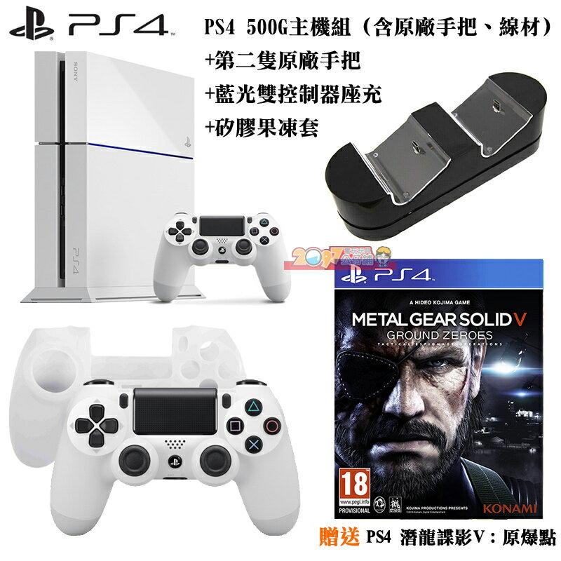 [現貨]SONY PS4 主機 500GB(白) +第二隻手把+直立架+矽膠果凍套 ★贈潛龍諜影5:原爆點 -台灣公司貨-