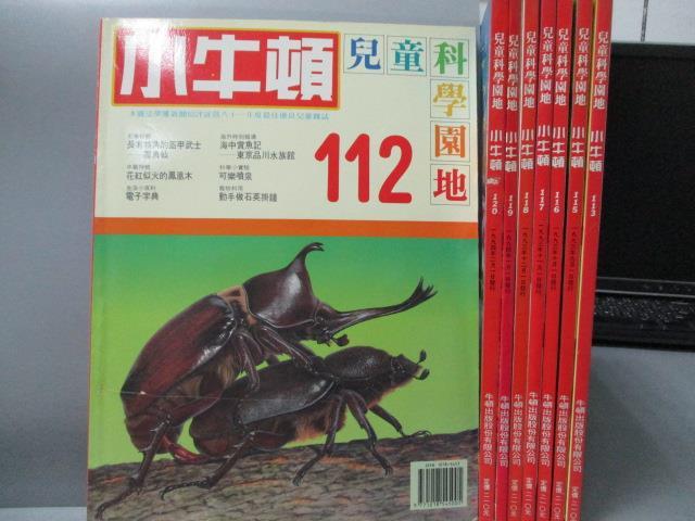 ~書寶 書T1/少年童書_QJA~小牛頓_112~120期間_共8本合售_電子字典等