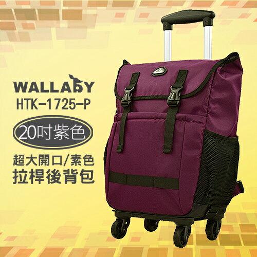 WALLABY 袋鼠牌 20吋 素色 大容量 拉桿後背包 紫色 HTK~1725~20P