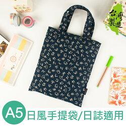 珠友 PB-20025 A5/25K日風手提袋/收納袋 (日誌適用)