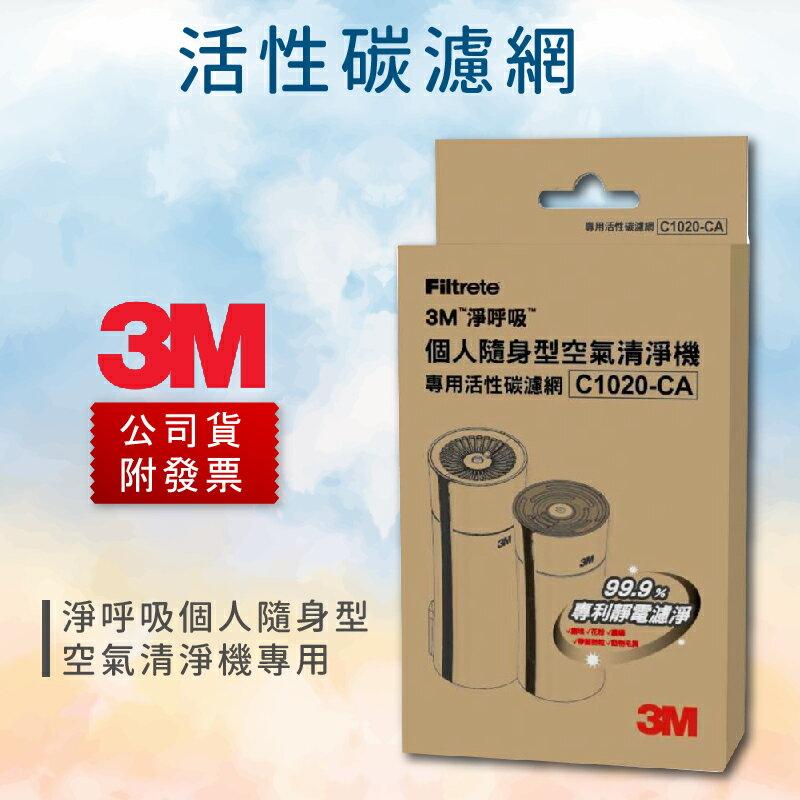 熱銷產品【3M】淨呼吸個人隨身型空氣清淨機專用活性碳濾網 適用FA-C10PT / FA-C20PT機型 公司貨 過濾網