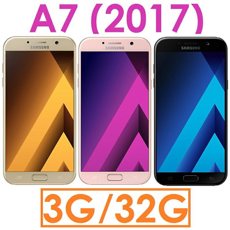 【現貨+預訂】三星 Samsung Galaxy A7(2017 年新版)八核心 5.7 吋 3G/32G 4G LTE 智慧型手機●指紋辨識● IP68 防水防塵(送LINE殼)