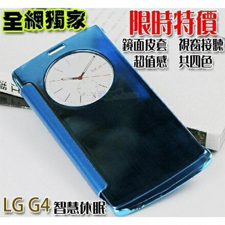 LG G4 鏡面皮套 超薄 視窗皮套 免掀蓋接聽 智能 智慧開窗顯影 背蓋 保護套 手機殼 另有9H 玻璃 螢幕保護貼