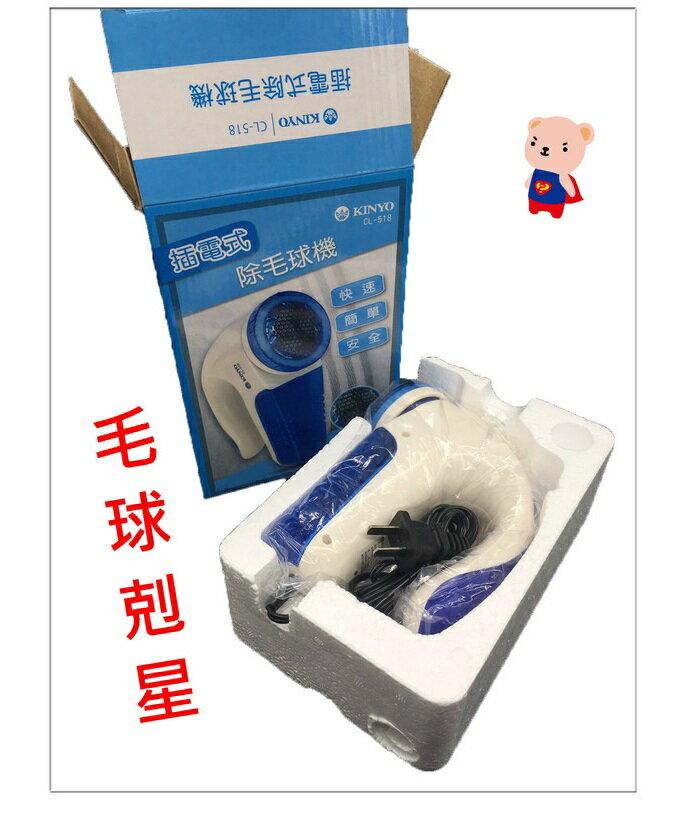 KINYO-插電式除毛球機 去棉絮 除毛球 毛球剋星 除毛器 衣物 毛毯 寢具 棉製品刮毛球 CL-518