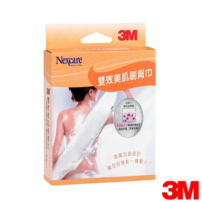 3M SPA 雙效美肌刷背巾