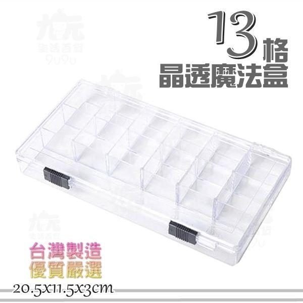 【九元生活百貨】13格晶透魔法盒 1301 萬用魔法盒 PS收納盒