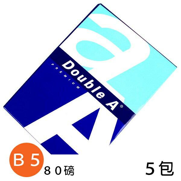 Double A B5影印紙 A  a  80磅   一箱5包入 每包500張入  白色影
