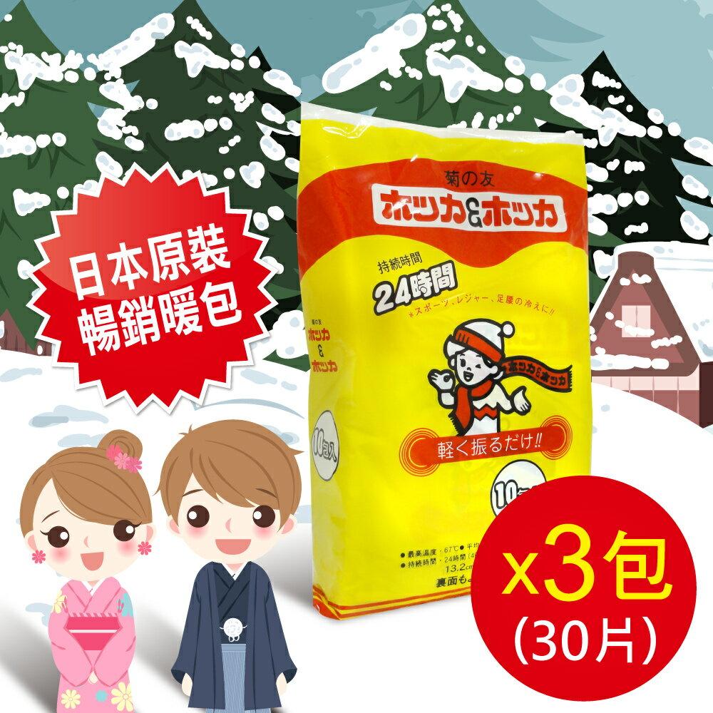 日本菊之友暖暖包(24H) (10入/包)x3 (經典暢銷品牌 24HR長效型 禦寒保暖神器)