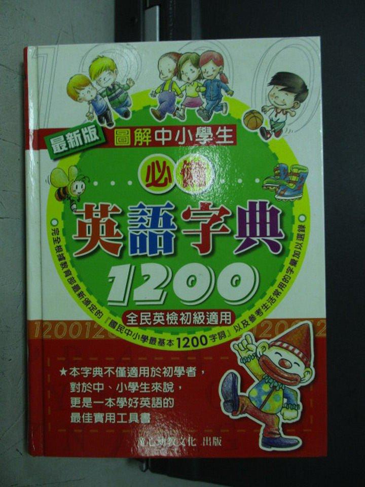 【書寶二手書T2/語言學習_NCA】必備英語字典1200_全民英檢初級適用_GEPT_2005年