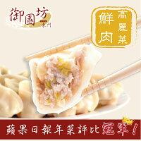 高麗菜鮮肉純手工頂級水餃全館滿699免運