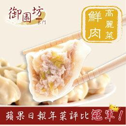 高麗菜鮮肉純手工頂級水餃