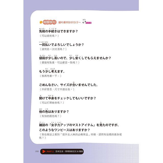 跟著Ryuuu TV學日文看日本:Ryu & Yuma的日語生活實境秀(附CD) 5
