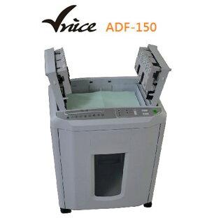聯盟文具:VINCE維娜斯全自動感應碎紙機(極細粉碎式)ADF-150