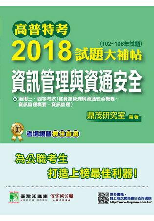 高普特考2018試題大補帖【資訊管理與資通安全】102~106年試題