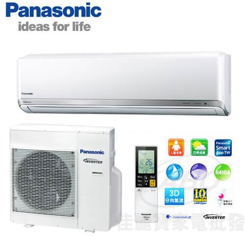 【佳麗寶】-國際11-14坪PX型變頻冷暖分離式冷氣CS-PX80BA2CU-PX80BHA2(含標準安裝)