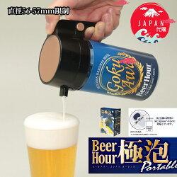 日本原裝.啤酒發泡器 泡泡 泡沫製造 啤酒泡泡製造機
