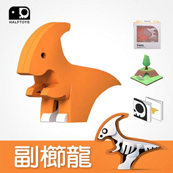 【HALFTOYS哈福玩具】恐龍樂園-PARA副櫛龍SF00406
