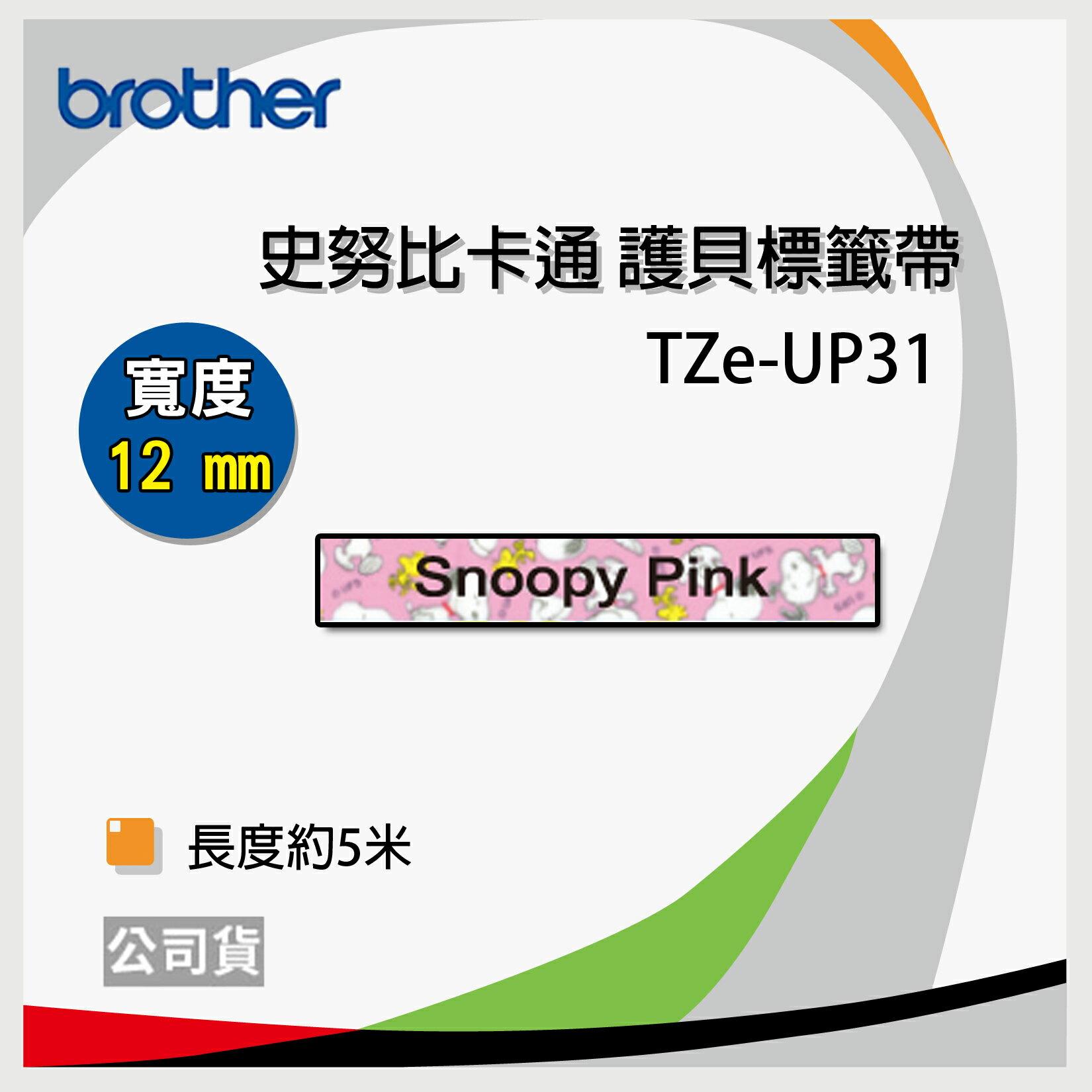 Brother 12mm 原廠卡通護貝標籤帶 SNOOPY史努比 TZe-UP31 粉紅色底黑字