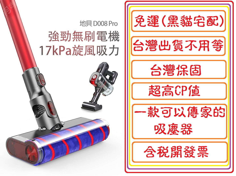【阿噗噗】【現貨】【優惠內詳】【含運】Dibea無線吸塵器D008 Pro 無刷馬達 超強吸力 配備超齊全