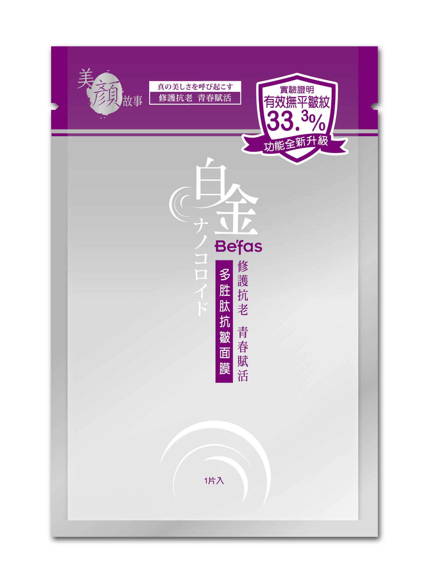 【即期良品】【美顏故事】Befas白金多胜?抗皺面膜4入/盒(獨特機能隱形面膜)(期效:2017/6/15)