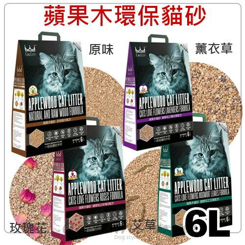 《國王環保木砂》蘋果木貓砂 環保無塵可以沖馬桶6L(4款)-輕量好用添加天然花瓣植物/環保砂