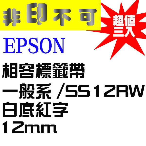 非印不可:【非印不可】三件組EPSON相容標籤帶LC-4WRN一般系白底紅字12mmSS12RW