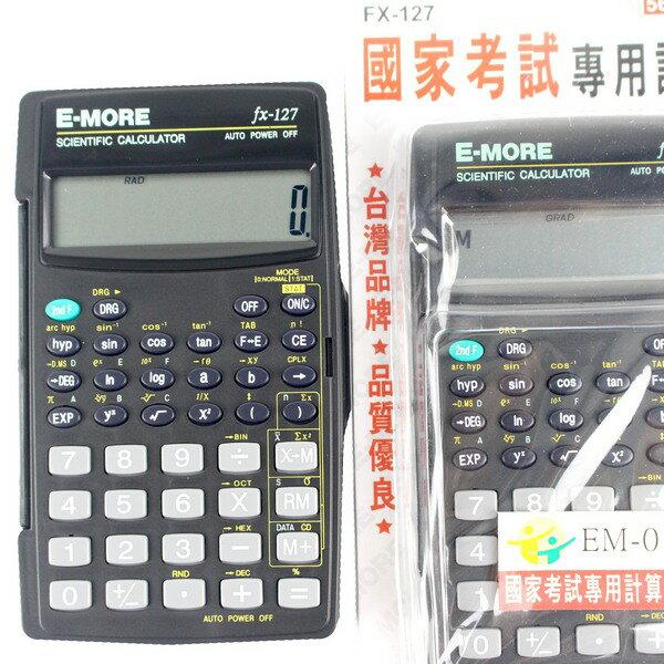 E-MORE FX-127 工程計算機 /一台入 [#250] 國家考試用工程用計算機 10位數計算機