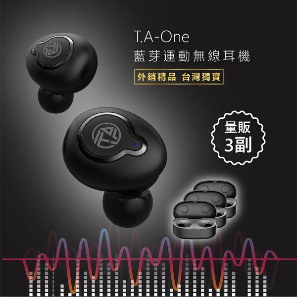 『熱銷款』【量販3組】藍芽運動無線耳機主要外銷美國迷你耳機防潑水慢跑健身可超商取貨免運台灣品牌官方授權