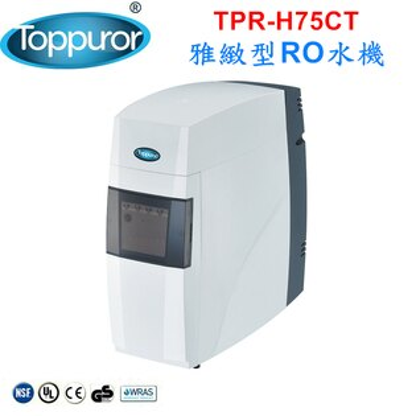 3699shop:泰浦樂Toppuror雅緻型RO水機