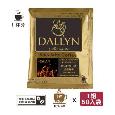 【DALLYN 】日式碳燒濾掛咖啡50入袋 Japan deep roasted Drip coffee | DALLYN豐富多層次 0