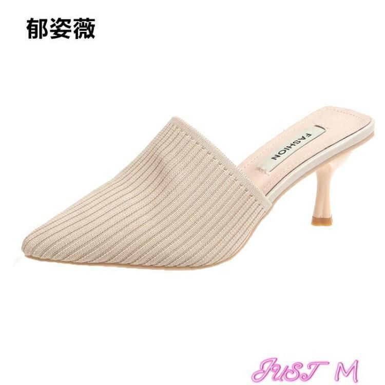 穆勒鞋包頭半拖鞋女外穿韓版時尚百搭穆勒鞋針織尖頭細跟懶人高跟涼拖夏 【全館免運】