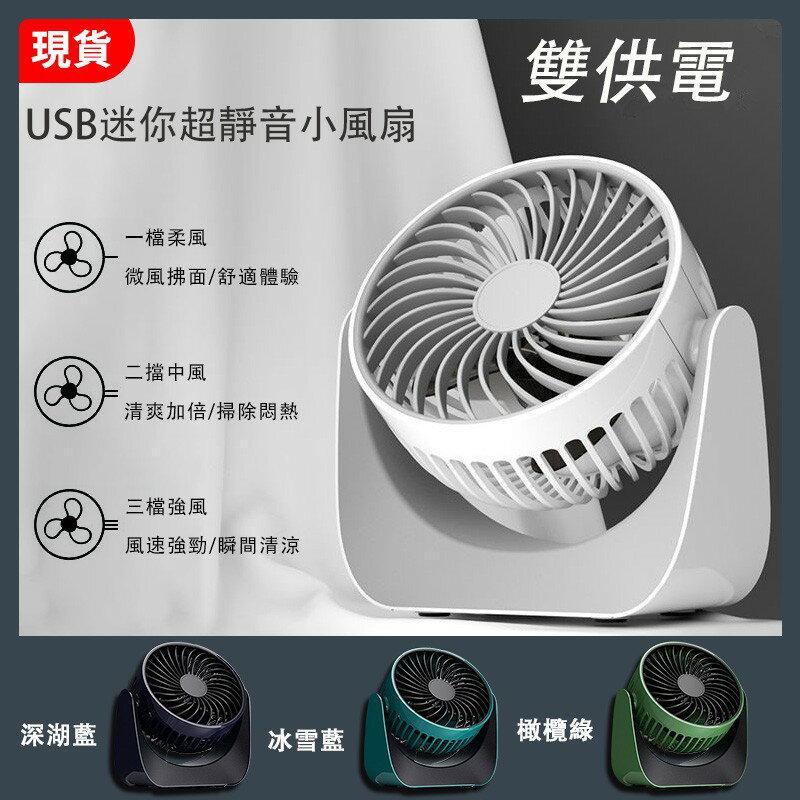 【免運】可充電小風扇 usb迷你風扇 超靜音大風力電扇 三檔控速 智能觸控 可360翻轉調節 USB風扇 電風扇 葉片【全館免運 8折鉅惠】